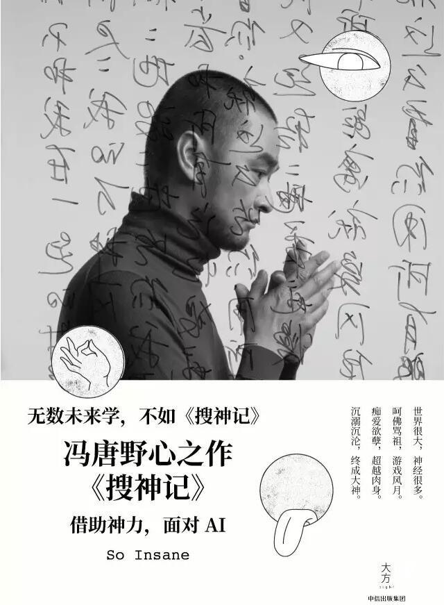 日底下加个文��.�9.b_首页 文化艺术 读书 7月24日,冯唐在自己的公号里发了篇文章,标题