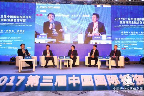 畅谈智能金融 麦子金服陈弘出席第三届中国国际投资论坛