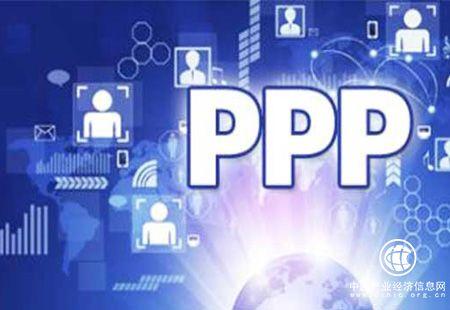 第四批PPP示范项目推出在即 规模或缩减