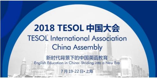 TESOL大会 推动在线英语教育发展