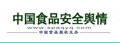 中国食品安全舆情