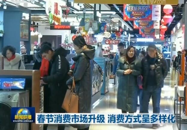 春节消费市场升级 消费方式呈多样化