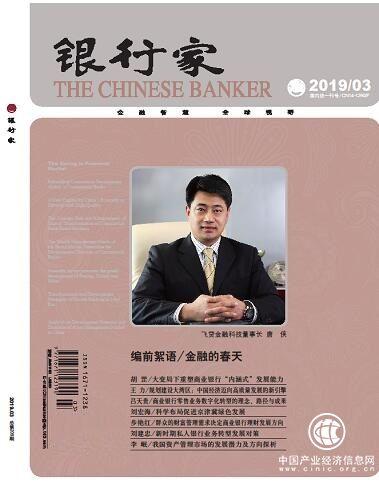飞贷获世行颁发全球小微金融奖 再登权威杂志《银行家