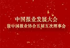 中国报业发展大会暨中国报业协会五届五次理事会
