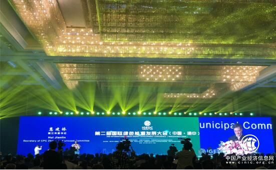第二届国际绿色能源发展大会在江