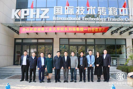 湖南工业大学北京校友会成立十周