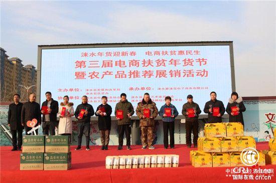 涞水县举办第三届电商扶贫暨农产品推荐展销年货节活动