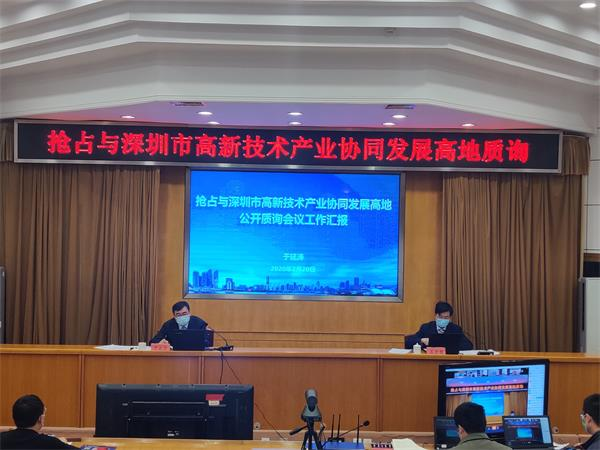 """城阳区抢占""""与深圳市高新技术产业协同发展高地""""作战情况接受公开质询"""