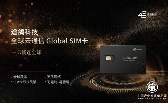 途鸽科技全球云通信GlobalSIM卡