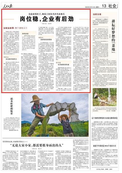人民日报:岗位稳,江苏企业有后