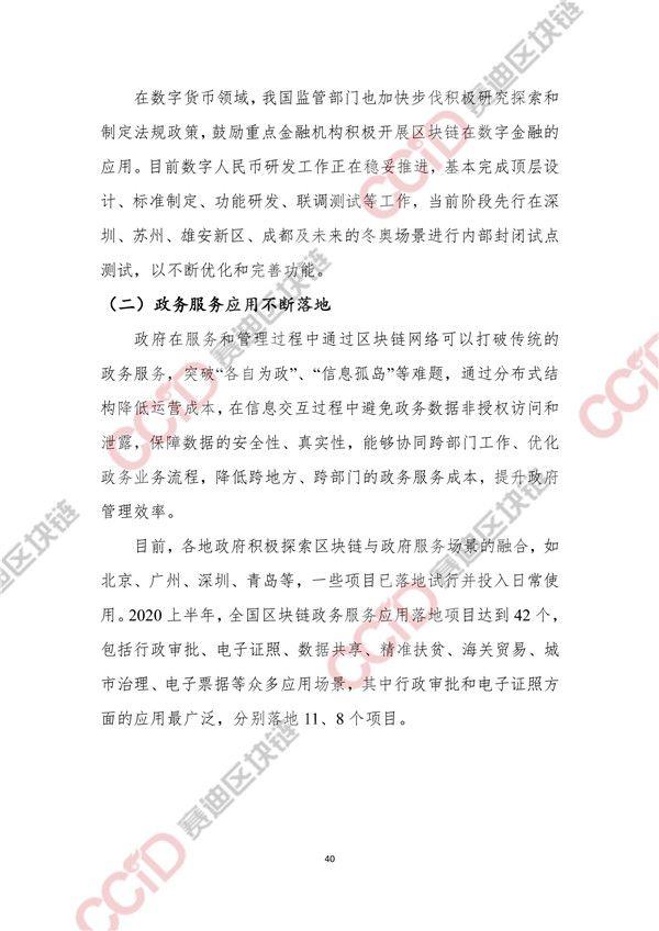 《【区块链发展现状】2020年中国区块链发展现状与展望(上半年)》