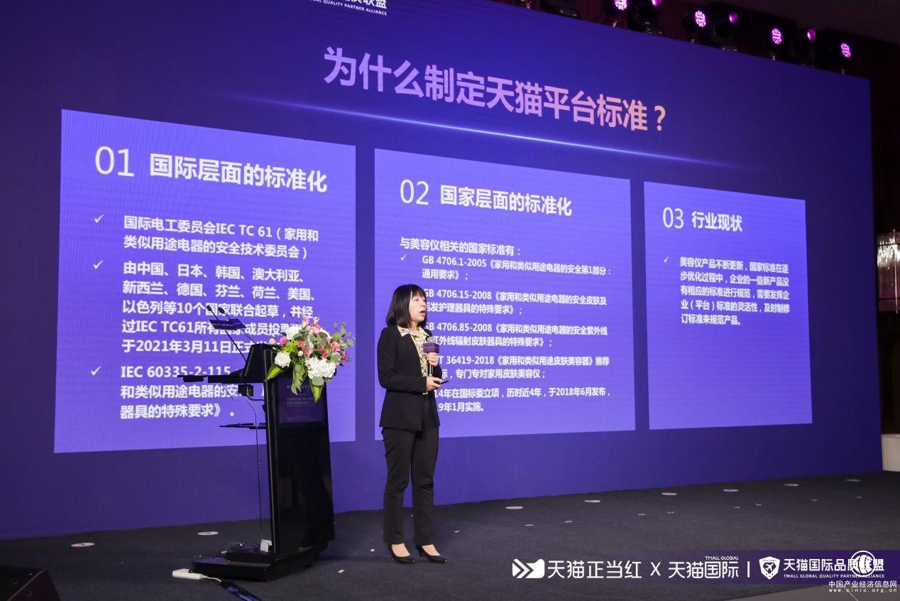天猫国际:进口美容仪跨入发展新赛道,行业规范化发展势在必行